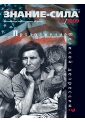 Знание-сила: журнал. 2009. № 7