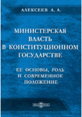 Министерская власть в конституционном государстве: ее основы, роль и современное положение