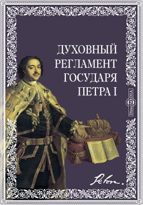 Духовный регламент всепресветлейшего, державнейшего государя Петра Первого, императора и самодержца всероссийского