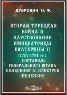 Вторая турецкая война в царствование императрицы Екатерины II (1787-1791 гг.). Составил генерального штаба полковник А. Н. Петров. Рецензия