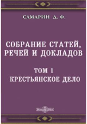 Собрание статей, речей и докладов. Т. 1. Крестьянское дело
