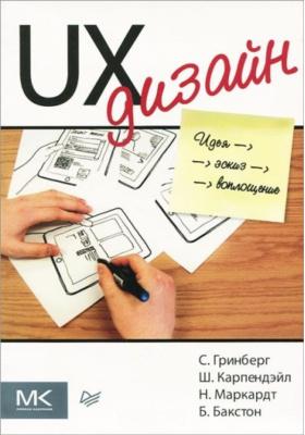 UX-дизайн. Идея - эскиз - воплощение = Sketching User Experiences. The Workbook