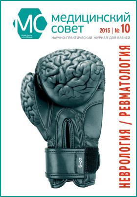 Медицинский совет: научно-практический журнал для врачей. 2015. № 10. Неврология / Ревматология