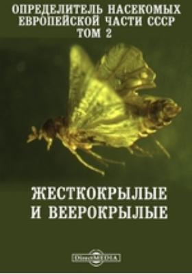 Определитель насекомых европейской части СССР. Т. 2. Жесткокрылые и веерокрылые