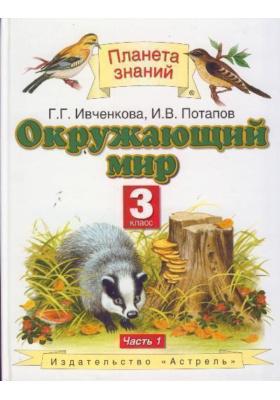 Окружающий мир. 3 класс. В 2-х частях. Часть 1 : Учебник для четырехлетней начальной школы. 5-е издание, стереотипное