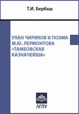 Улан Чириков и поэма М.Ю. Лермонтова «Тамбовская казначейша»: научно-популярное издание