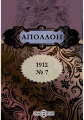 Аполлон. 1912. № 7