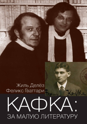 Кафка: за малую литературу = KAFKA. POUR UNE LITTÉRATURE MINEURE: электронное издание