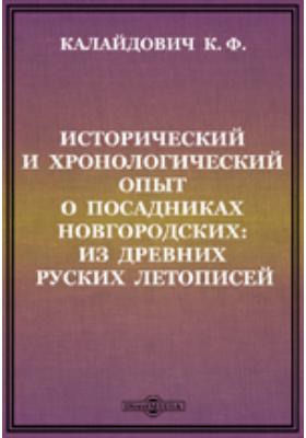 Исторический и хронологический опыт о посадниках новгородских: монография