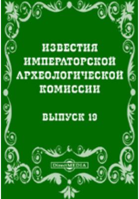 Известия Императорской археологической комиссии: журнал. 1906. Вып. 19