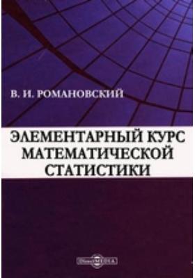 Элементарный курс математической статистики