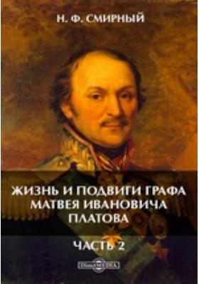 Жизнь и подвиги графа Матвея Ивановича Платова: документально-художественная литература, Ч. 2