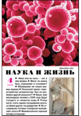 Наука и жизнь: ежемесячный научно-популярный журнал. 2009. № 4