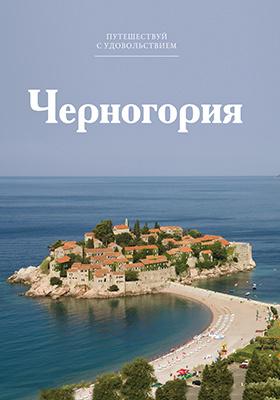Т. 37. Черногория