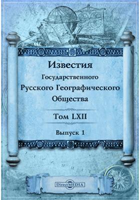 Известия Государственного Русского географического общества: журнал. 1930. Т. 62, вып. 1