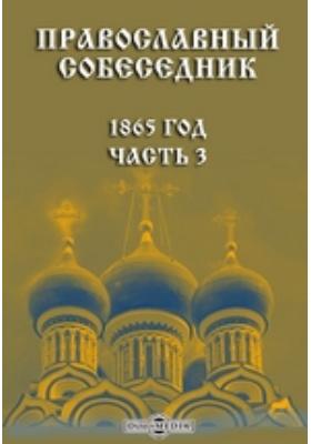 Православный собеседник: журнал. 1865, Ч. 3