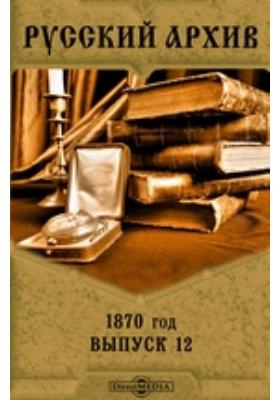 Русский архив: журнал. 1870. Вып. 12
