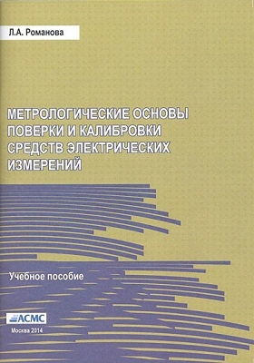 Метрологические основы поверки и калибровки средств электрических измерений: учебное пособие