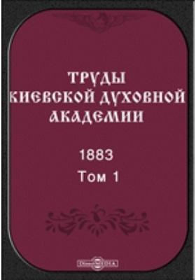 Труды Киевской духовной академии. 1883. Т. 1