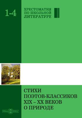 Стихи поэтов-классиков XIX-XX веков о природе: художественная литература