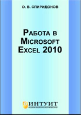 Работа в Microsoft Excel 2010: курс