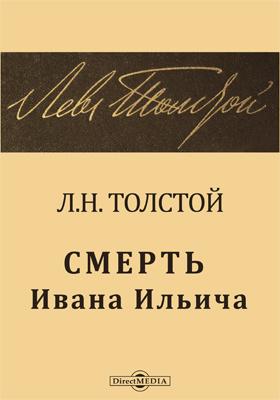 Смерть Ивана Ильича: повесть