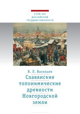 Славянские топонимические древности Новгородской земли