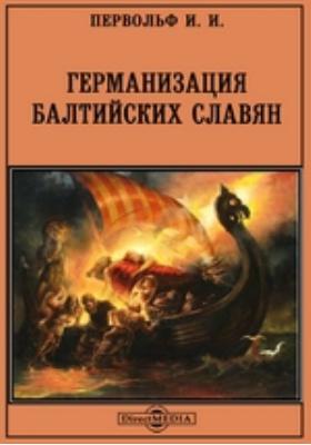 Германизация балтийских славян: монография