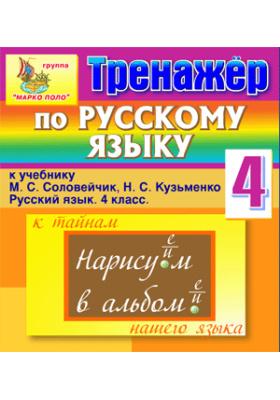 Интерактивный тренажёр по русскому языку для 4-го класса к учебнику М.С.Соловейчик и Н.С.Кузьменко
