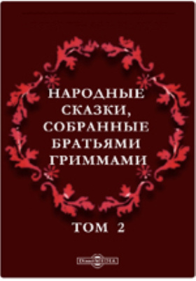Народные сказки, собранные братьями Гриммами: художественная литература. Т. 2