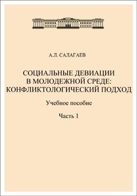 Социальные девиации в молодежной среде : конфликтологический подход: учебное пособие : в 2-х ч., Ч. 1