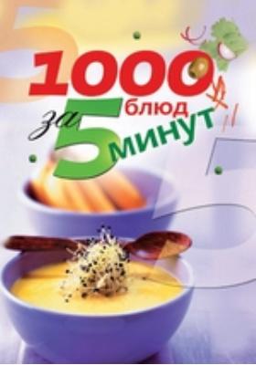 1000 блюд за 5 минут: практическое пособие