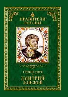 Т. 9. Дмитрий Донской : 12 октября 1350– 19 мая 1389: художественная литература