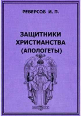 Защитники христианства