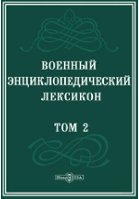 Военный энциклопедический лексикон. Том 2