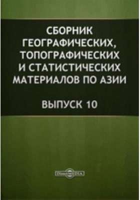 Сборник географических, топографических и статистических материалов по Азии. 1884. Вып. 10
