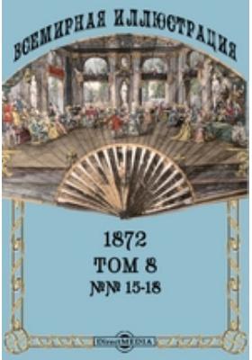 Всемирная иллюстрация: журнал. 1872. Том 8, №№ 15-18