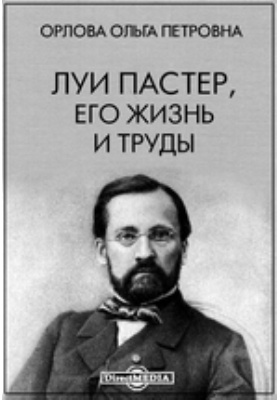 Луи Пастер, его жизнь и труды