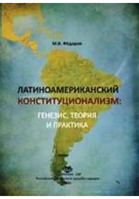 Латиноамериканский конституционализм: генезис, теория и практика