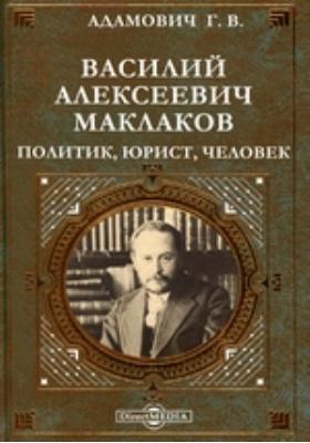 Василий Алексеевич Маклаков : Политик, юрист, человек