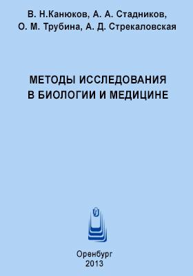 Методы исследования в биологии и медицине: учебник