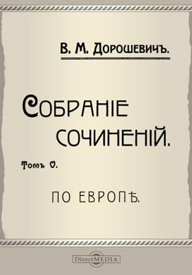 Собрание сочинений: публицистика. Т. 5. По Европе