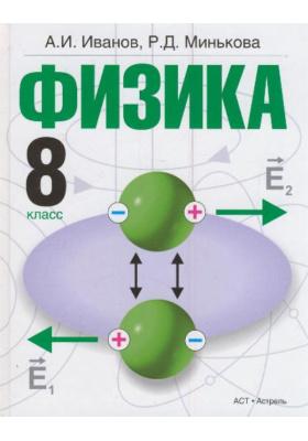 Физика. 8 класс : Учебник для общеобразовательных учреждений