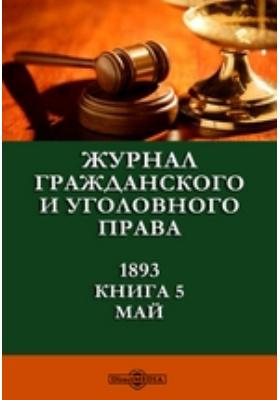 Журнал гражданского и уголовного права: журнал. 1893. Книга 5, Май