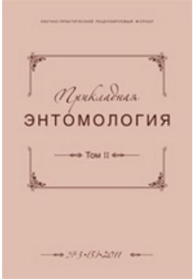 Прикладная энтомология: научно-практический рецензируемый журнал. 2011. Т. II, № 3(5)