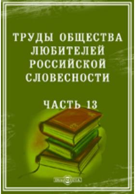 Труды Общества любителей российской словесности, Ч. 13