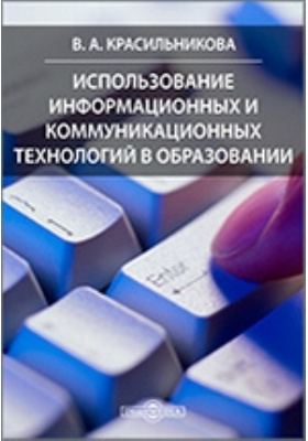 Использование информационных и коммуникационных технологий в образовании: учебное пособие