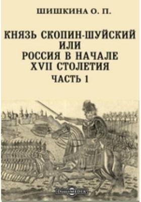 Князь Скопин-Шуйский или Россия в начале XVII cтолетия, Ч. 1