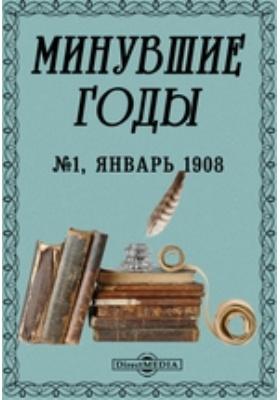 Минувшие годы. 1908. № 1. Январь