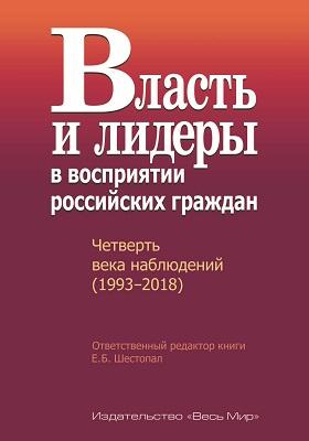 Власть и лидеры в восприятии российских граждан. Четверть века наблюдений (1993–2018): сборник научных трудов